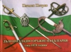 Дългото хладно оръжие на България след 1878 година