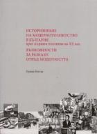Историзиране на модерното изкуство в България през първата половина на XX век