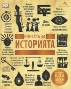 Книгата за историята (Големите идеи обяснени просто)