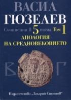 Съчинения в 5 тома Т.1: Апология на Средновековието. Покръстване и християнизация на българите