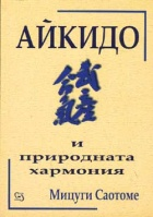 Айкидо и природната хармония