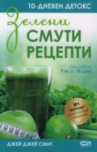 Зелени смути рецепти