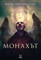Монахът