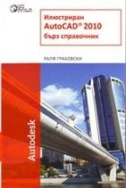 Илюстриран AutoCAD 2010/ Бърз справочник