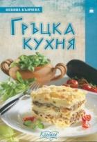 Гръцка кухня