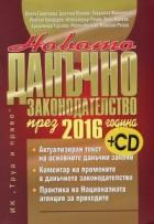 Новото данъчно законодателство през 2016 година + CD