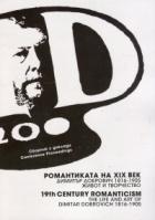 Романтиката на ХIХ век. Димитър Добрович (1816-1905) - живот и творчество