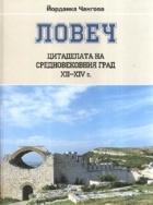 Ловеч. Цитаделата на Средновековния град XII-XIV в.