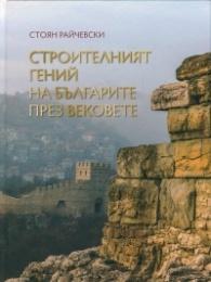 Строителният гений на българите през вековете