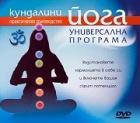 Кундалини йога: Универсална програма DVD