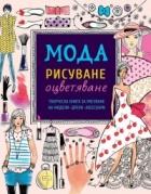 Мода - рисуване, оцветяване. Творческа книга за рисуване на модели - дрехи и аксесоари