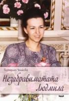 Незабравимата Людмила