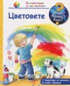 Енциклопедия за най-малките: Цветовете