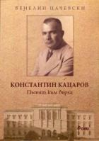 Константин Кацаров. Пътят към върха