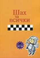 Шах за всички Книга 1
