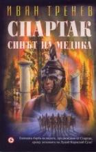 Спартак - синът на Медика. Роман