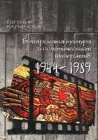 Българската култура и политическият императив 1944-1989