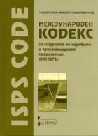 Международен кодекс за сигурност на корабите и пристанищните съоръжения /MK ISPS/