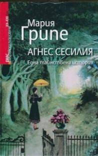 Агнес Сесилия - една тайнствена история