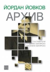 Йордан Йовков. Архив