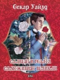 Славеят и розата