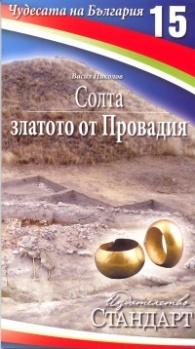 Чудесата на България 15: Солта - златото на Провадия