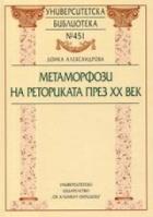 Метаморфози на реториката през XX век